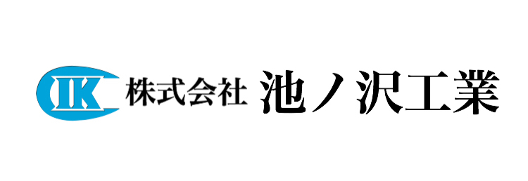 池ノ沢工業
